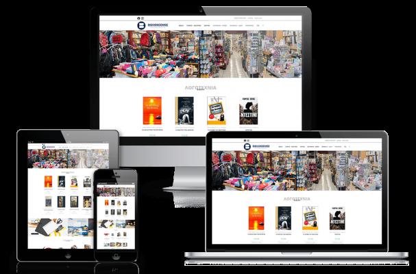 Απεικόνιση της Αρχικής Σελίδας του E-Shop bibliokosmos.gr