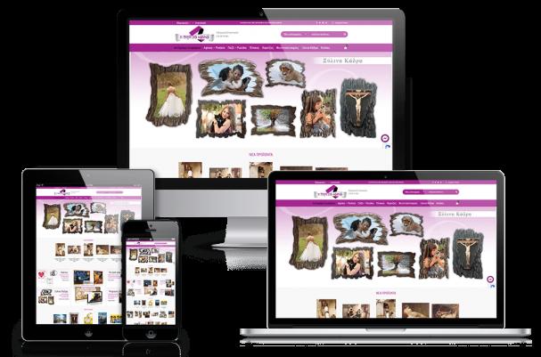 Απεικόνιση της Αρχικής Σελίδας του E-Shop pigiafisa.gr
