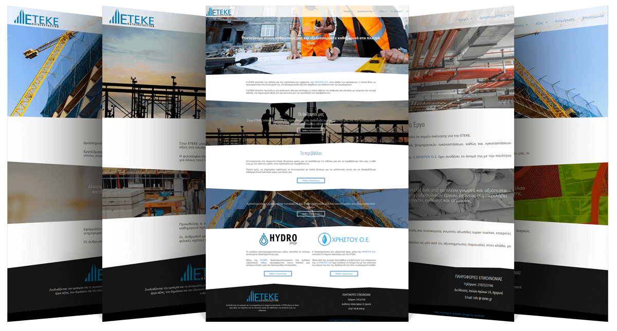 Εικόνες από διάφορες σελίδες της Ιστοσελίδας eteke.gr