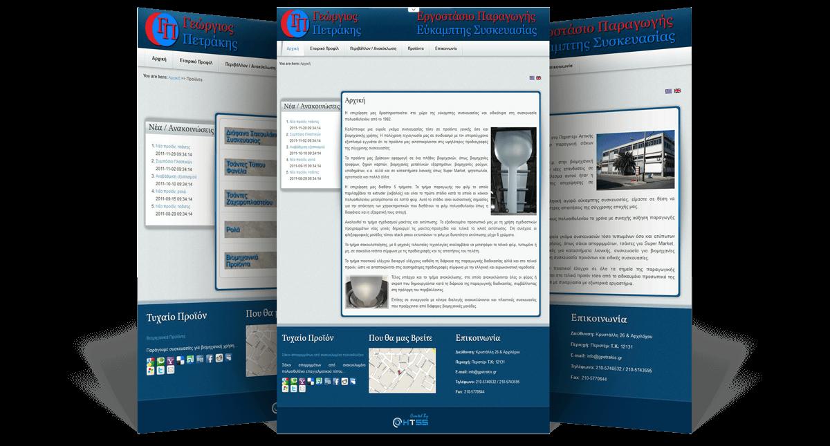 Εικόνες της Ιστοσελίδας gpetrakis.gr