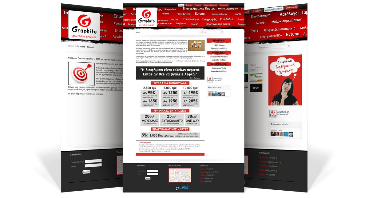 Εικόνες της Ιστοσελίδας graphito.gr