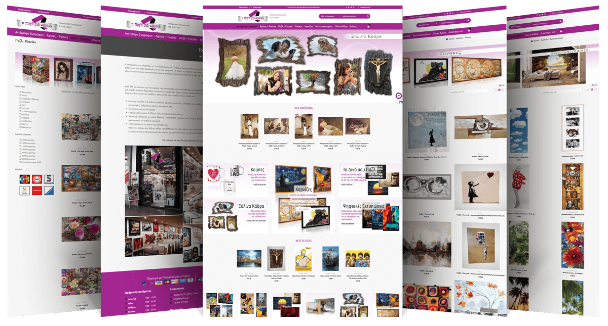Εικόνες του E-Shop pigiafisa.gr